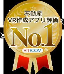 不動産VR作成アプリ評価No.1VRROOM